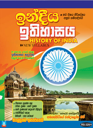 Indian-History