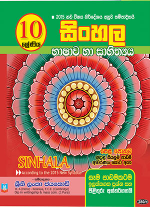 Sinhala10