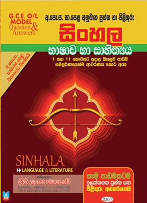 Sinhala11