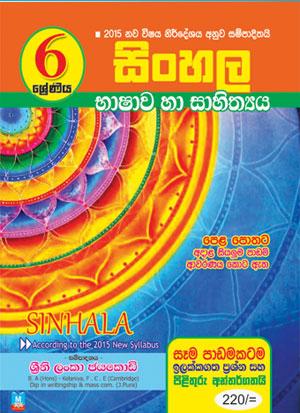 Sinhala6
