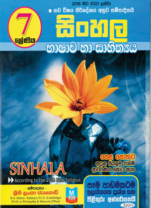 Sinhala7