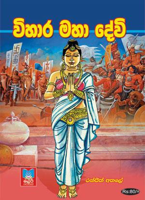 Viharamadevi
