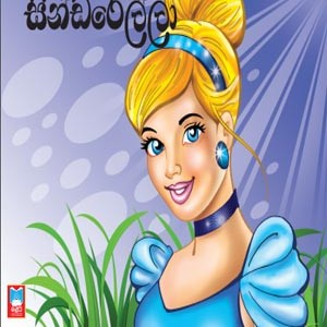 Cinrella Sinhala  </br></br><html>  <head> <style> .btnEx {   color: #ffffff; font-size:12pt; background: #00b8f0;     width: 7.5em;  height: 2em; border-radius: 3px;  -moz-border-radius: 3px;  -webkit-border-radius:3px;  border: 0px solid #800000; }   .btnEx:hover {   color: #FFF;   background: #5e0808; }</style> <button class=