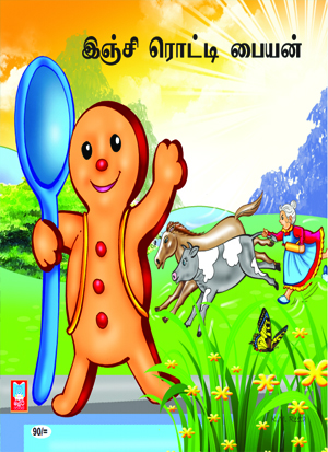 The Gingerbread man Tamil story